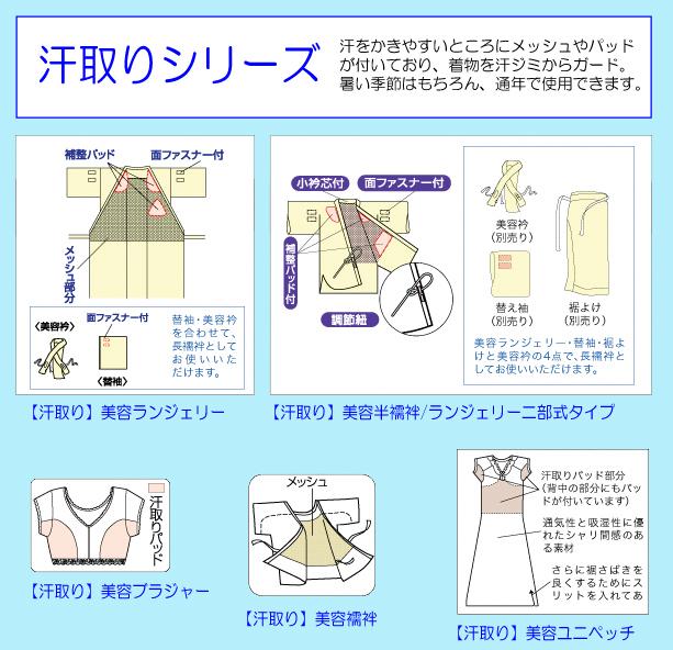 装道の汗取り付和装肌着シリーズです。